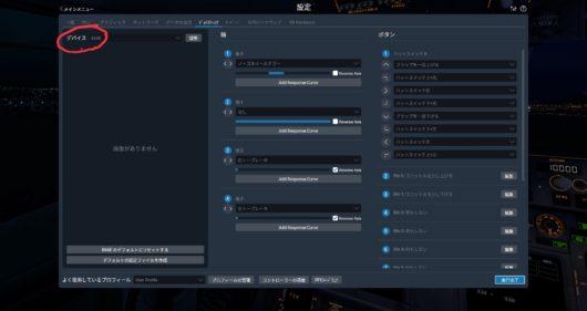 VR設定画面
